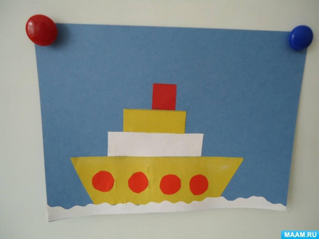 План занятия по аппликации «Корабли на рейде»