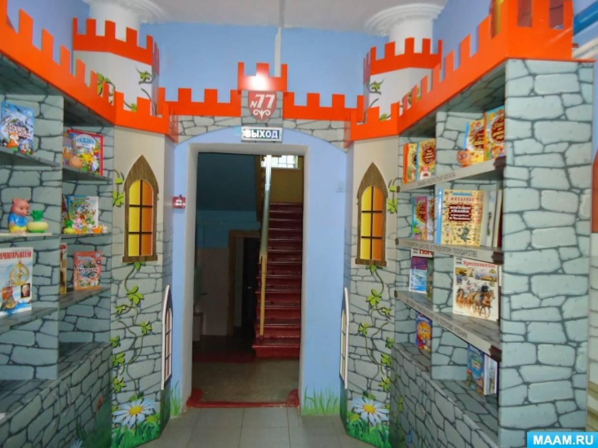 Библиотека в детском саду