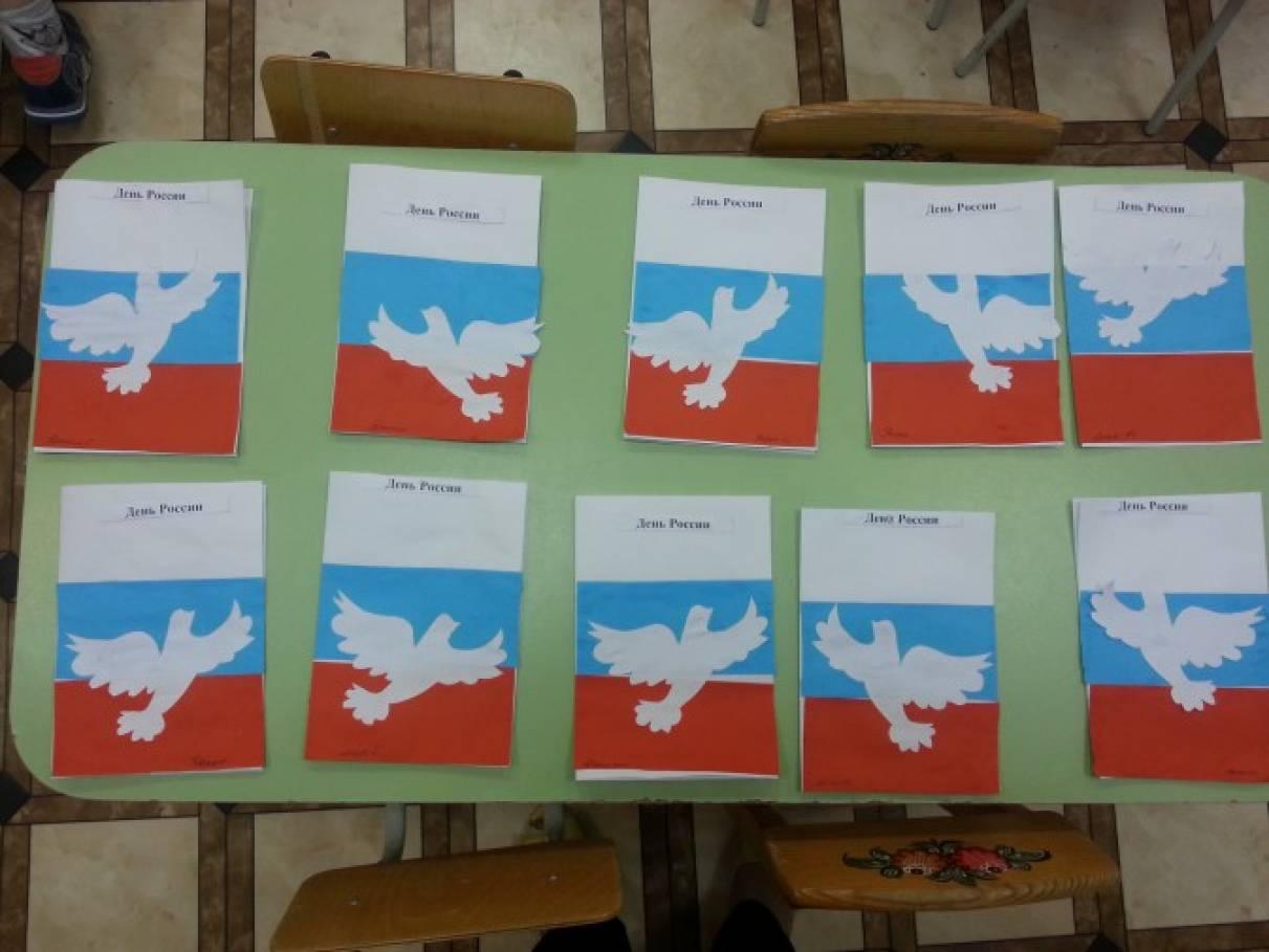 3 д открытки ко дню россии