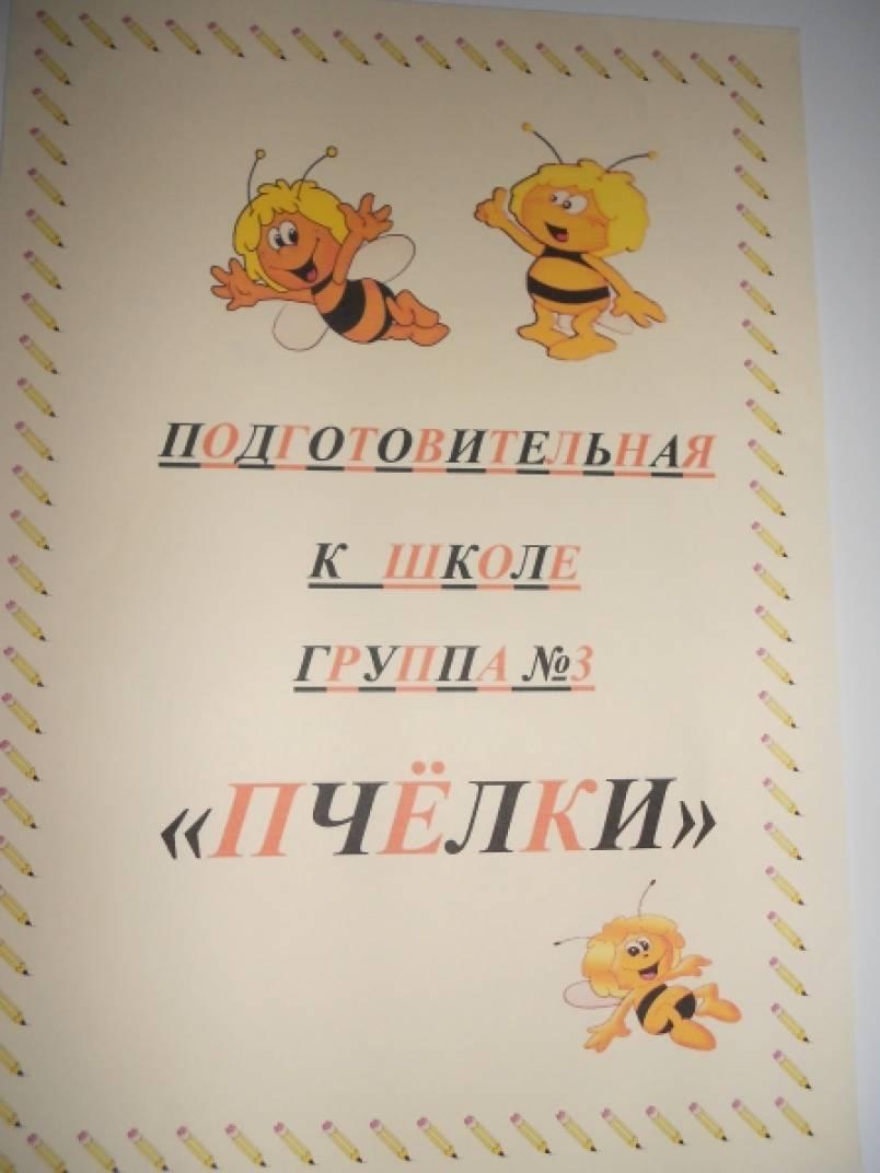 Оформление раздевалки группы «Пчелки»