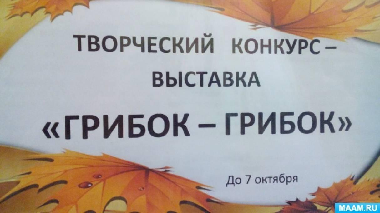 Фотоотчет с конкурса-выставки «Грибок-грибок»