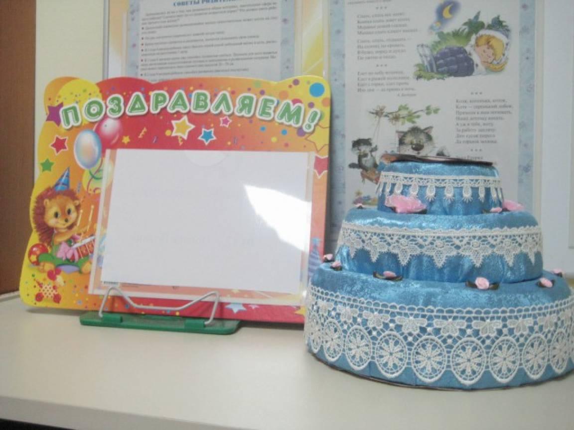 Уголок с днем рождения в детском саду своими руками 22