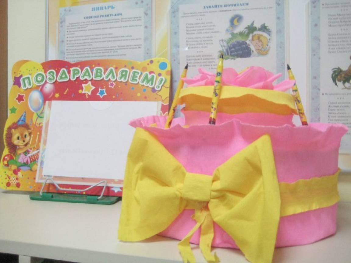 Уголок с днем рождения в детском саду своими руками 70
