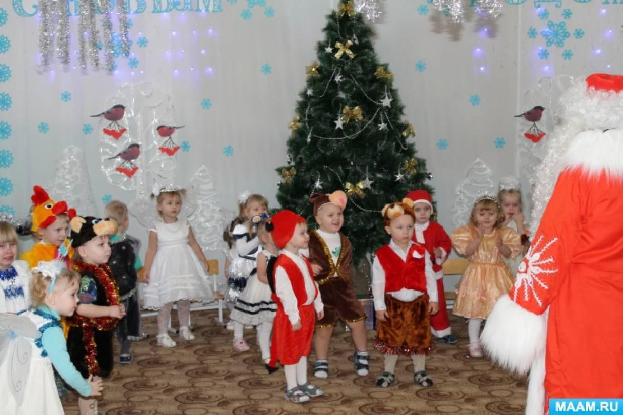 Сценарий новогоднего утренника (первая младшая группа)