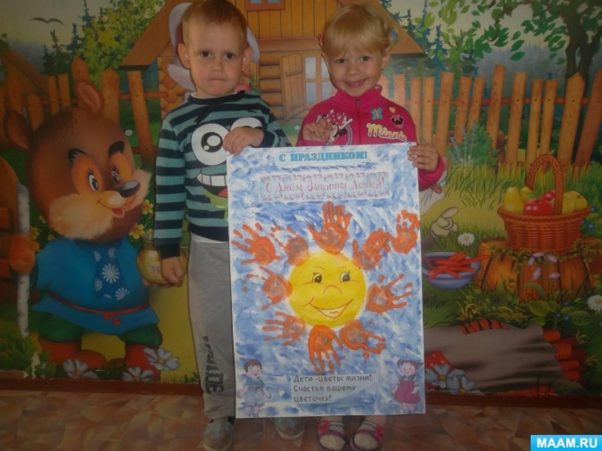 Стенгазета «От улыбки станет всем светлей!» к Международному Дню защиты детей с детьми младшей разновозрастной группы