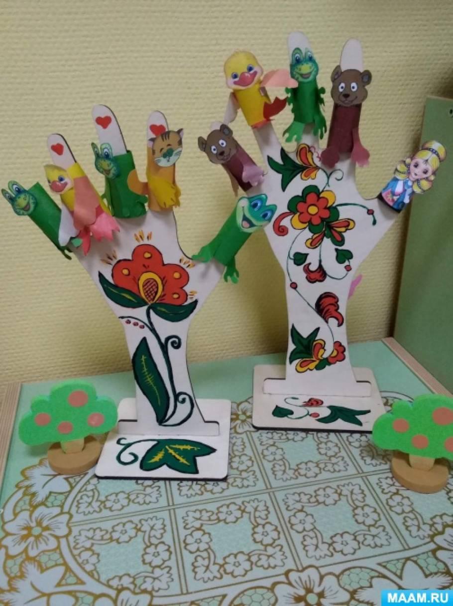 Конспект НОД по конструированию для детей 4–5 лет «Пальчиковый театр»
