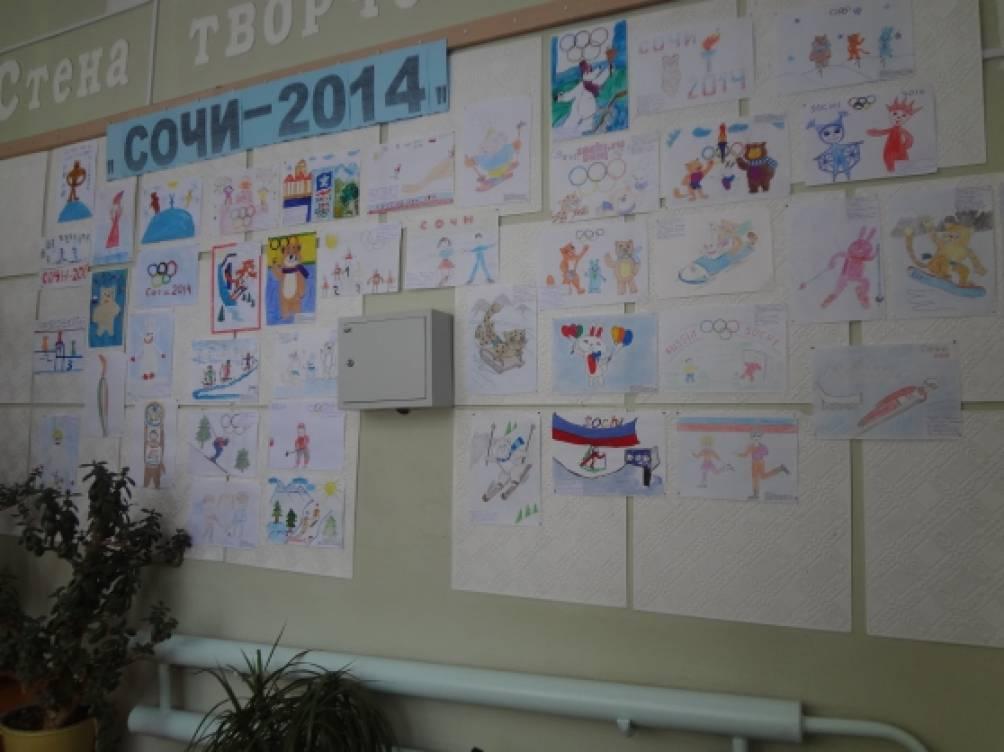 Конкурс детских рисунков «Олимпийские игры — 2014»