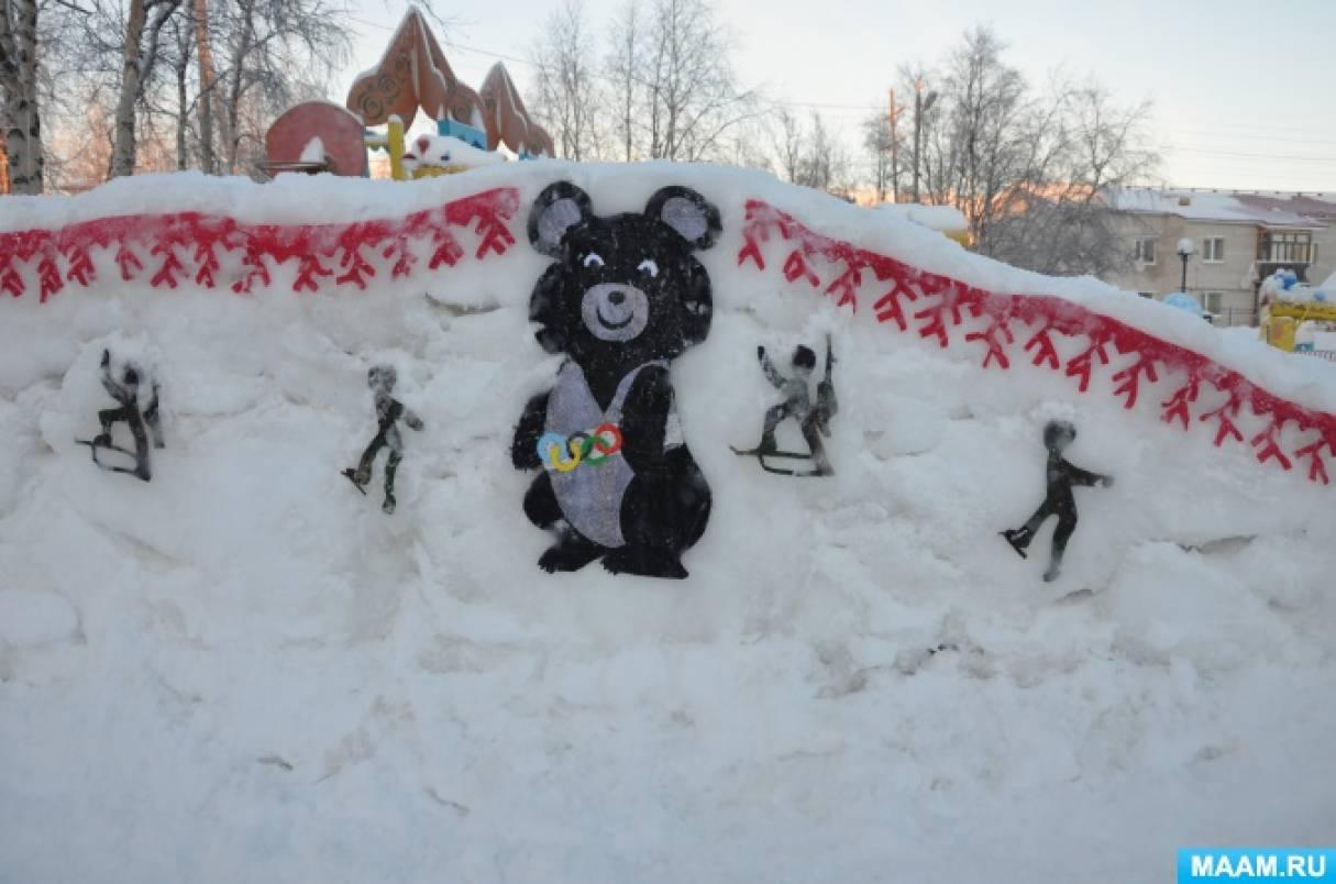 Снежные постройки «Спорт без границ»