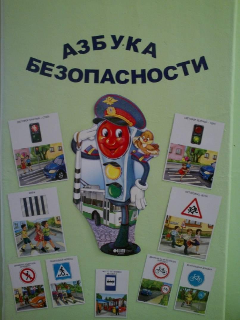 Азбука безопасности на дороге фото
