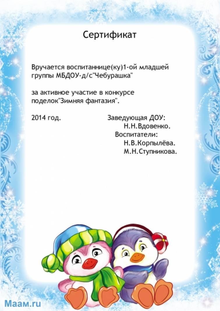 Объявление для родителей в детском саду о выставке поделок 18