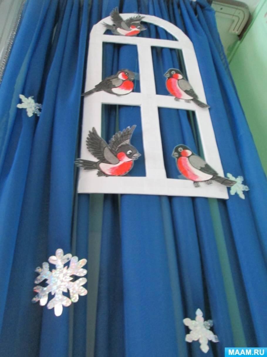 Мастер-класс «Как мы делали окно в мир Новогодней сказки»