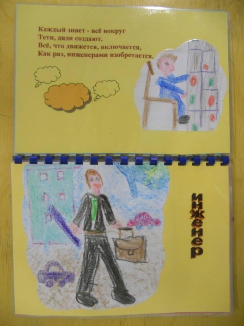 Сделать книжку своими руками про профессии