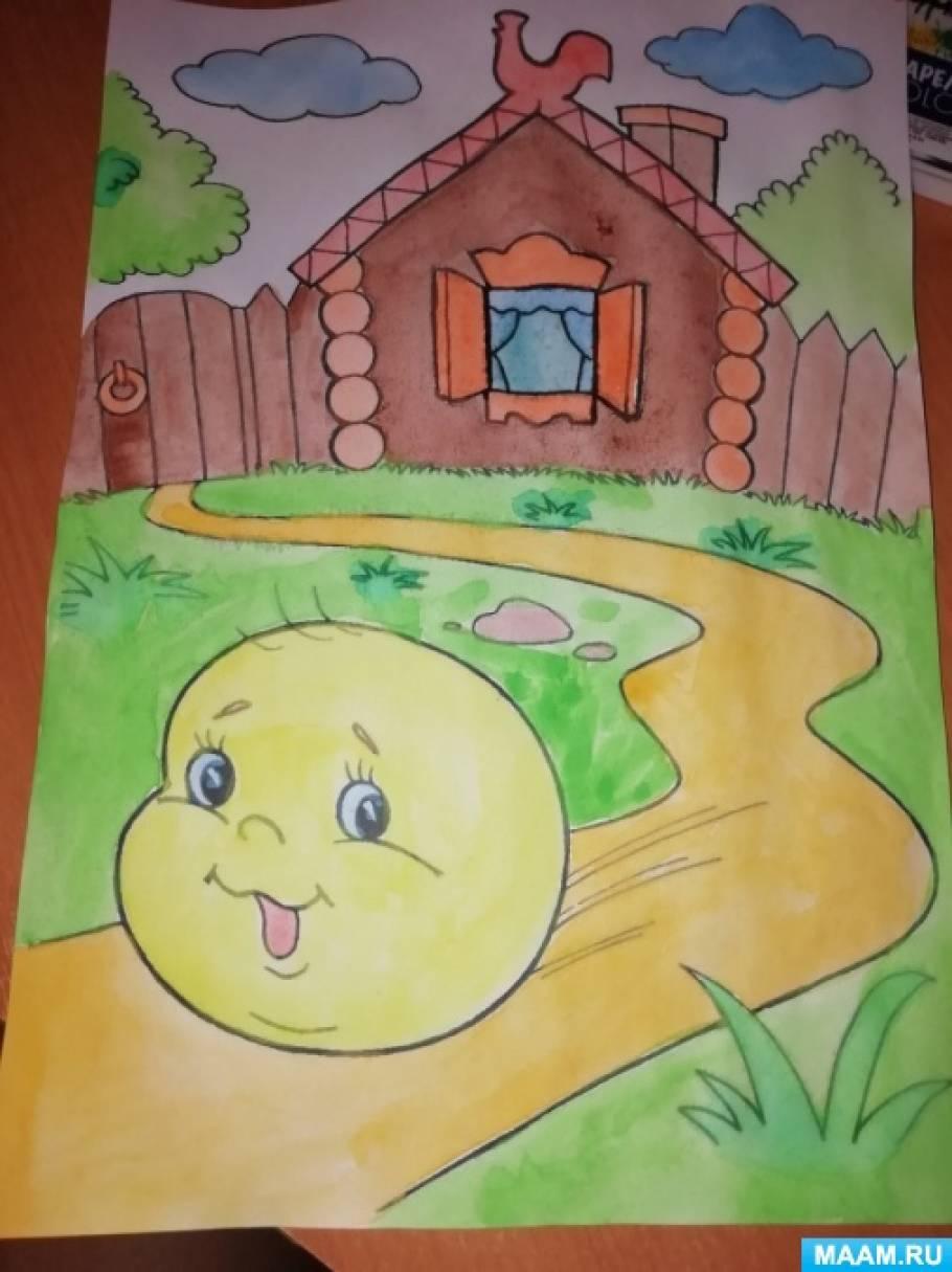 рисунок колобка из сказки цветной словам