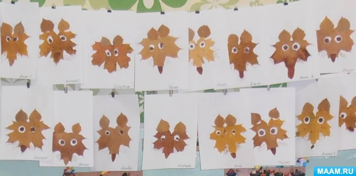 Мастер-класс по изготовлению аппликации из листьев «Лисёнок»