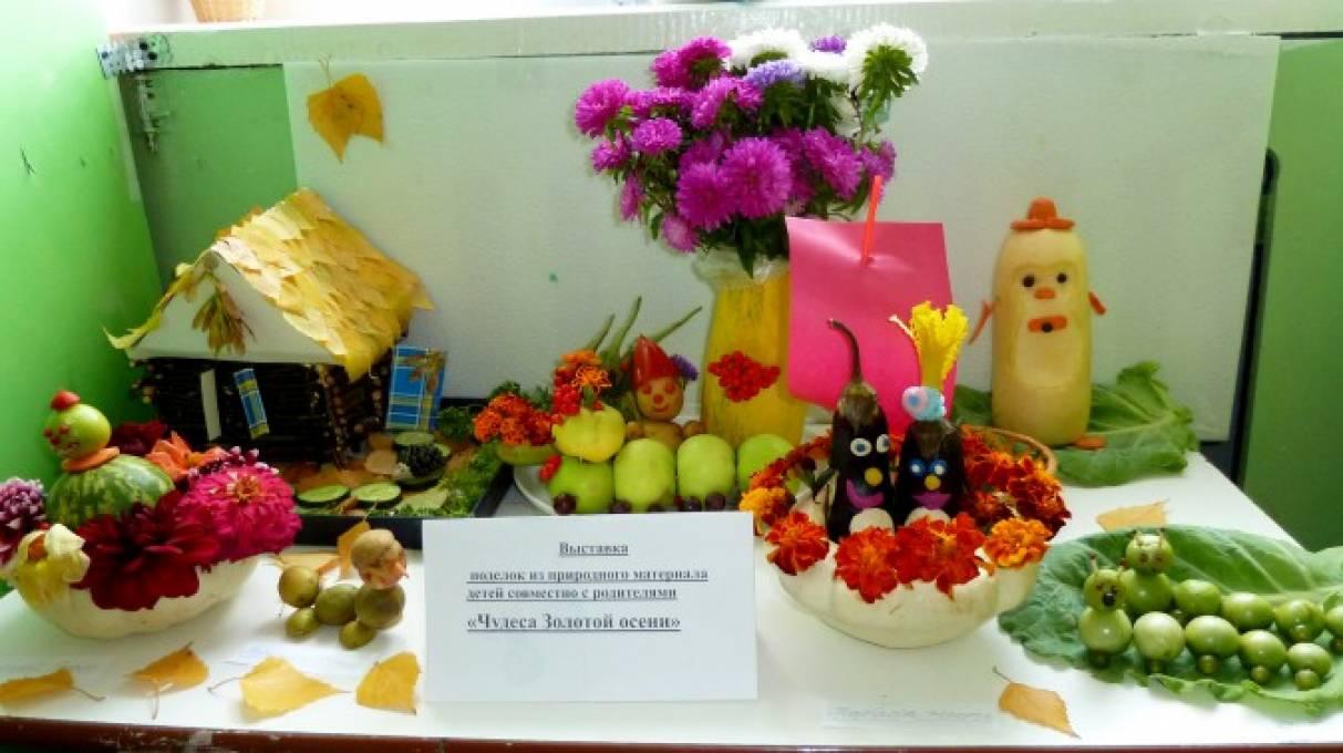 Выставка семейных поделок из природного материала на тему: «Чудеса Золотой осени»