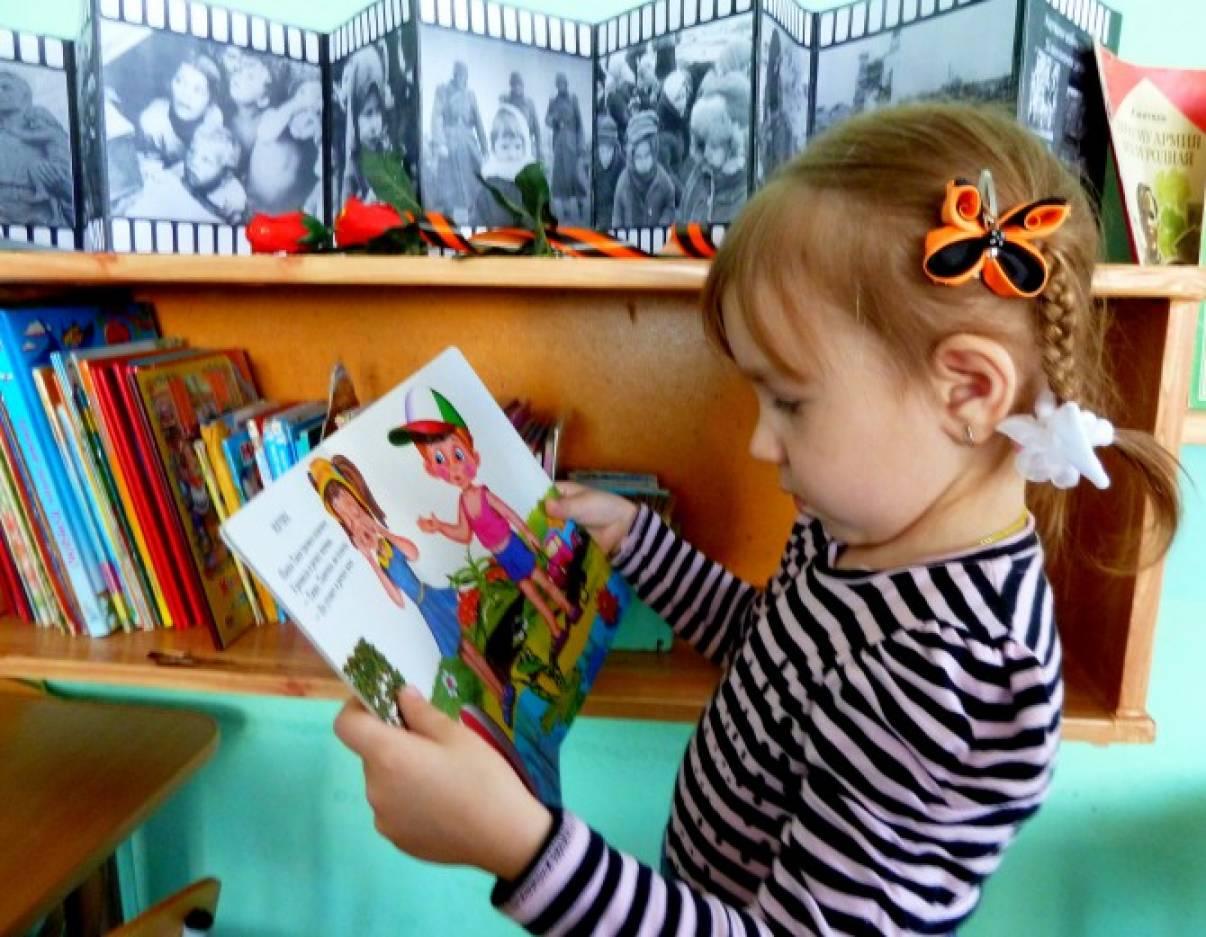 Консультация для родителей «Книжки я больше игрушек люблю!»