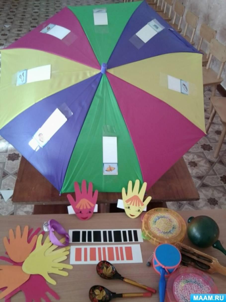Дидактические игры для младших дошкольников «Весёлые ладошки», «Музыкальный зонтик»