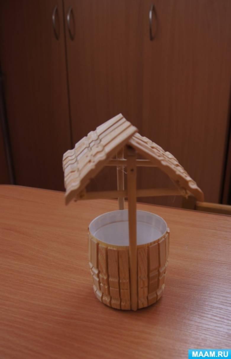 Мастер-класс «Изготовление поделки «Колодец» из бельевых прищепок»