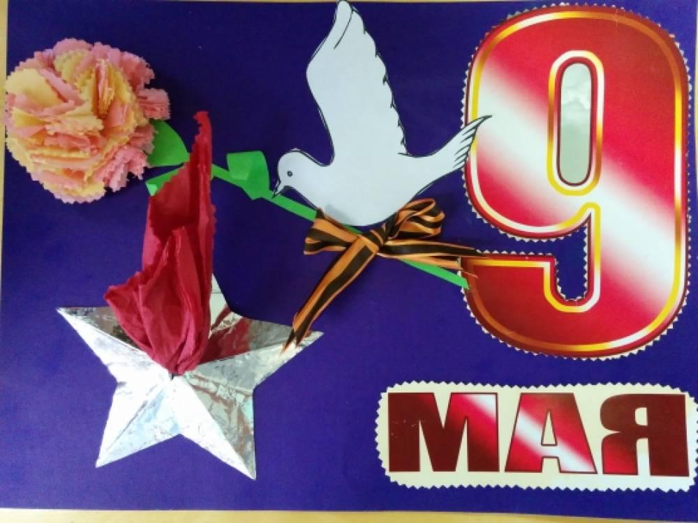 Плакат о 9 мая своими руками 196