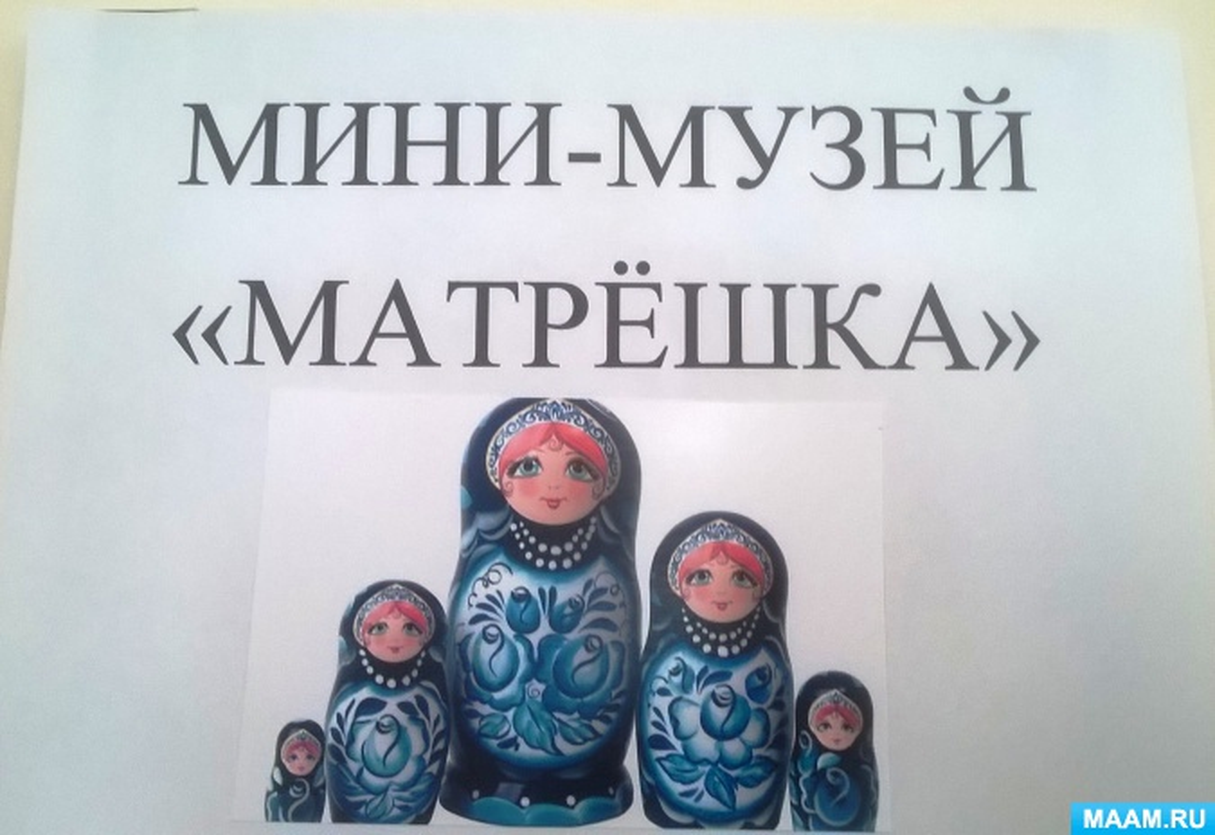 Картинки с красивыми надписями музей матрешек, днем