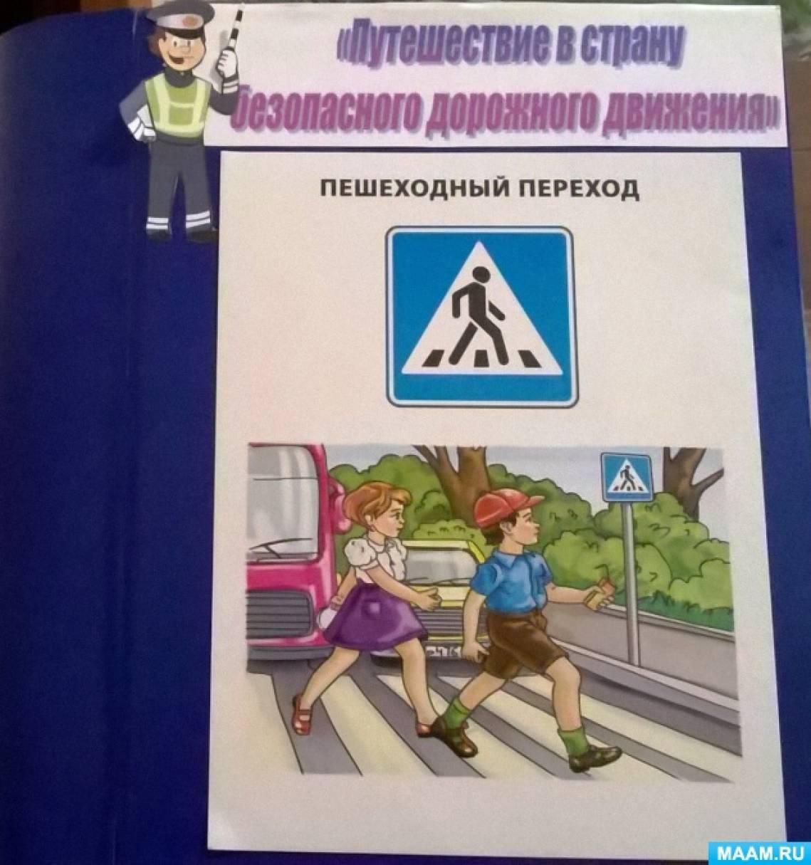 Методический сборник дидактических игр по безопасности дорожного движения