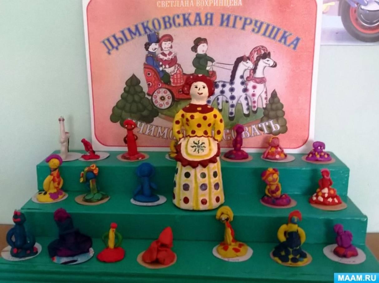 дымковская игрушка знакомство детей