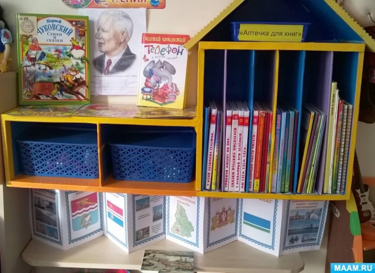 Оформление уголка книжного в детском саду
