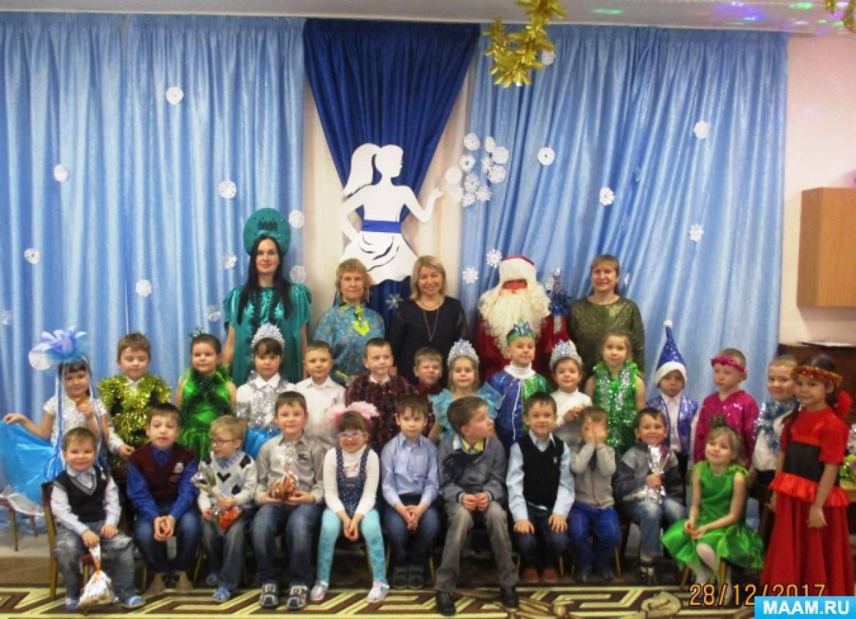 Фотоотчет «Новогодний праздник для детей детского дома»