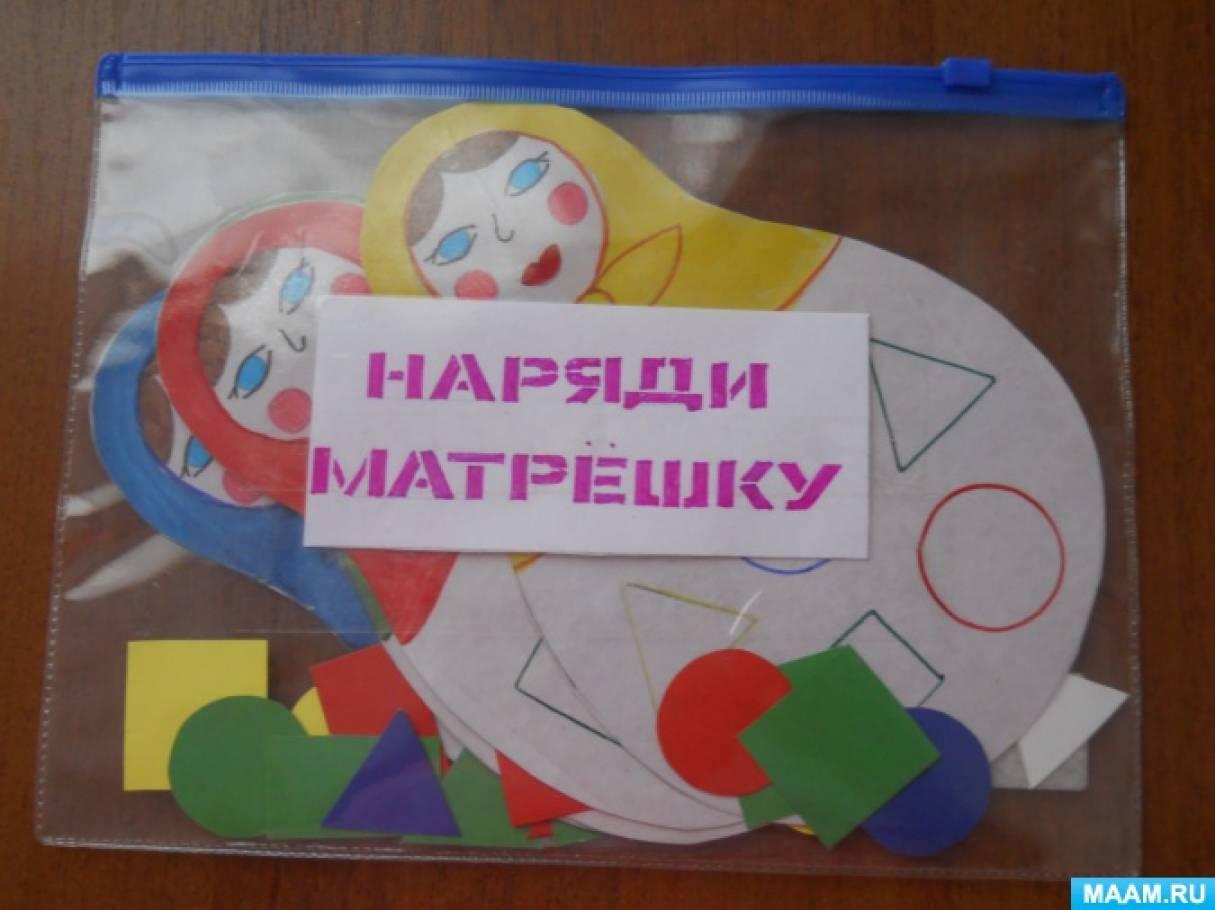 Дидактическая настольно-печатная игра «Наряди матрёшку»