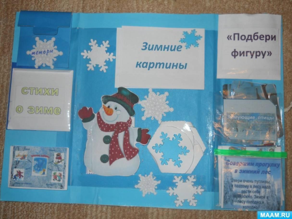 Мастер-класс по изготовлению лэпбука «Зимушка-зима»