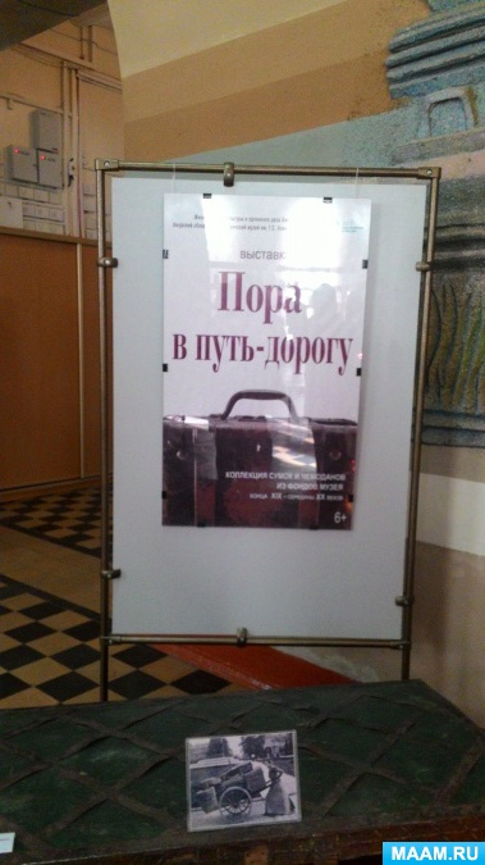 Фотоотчет «Поход в Благовещенский краеведческий музей»