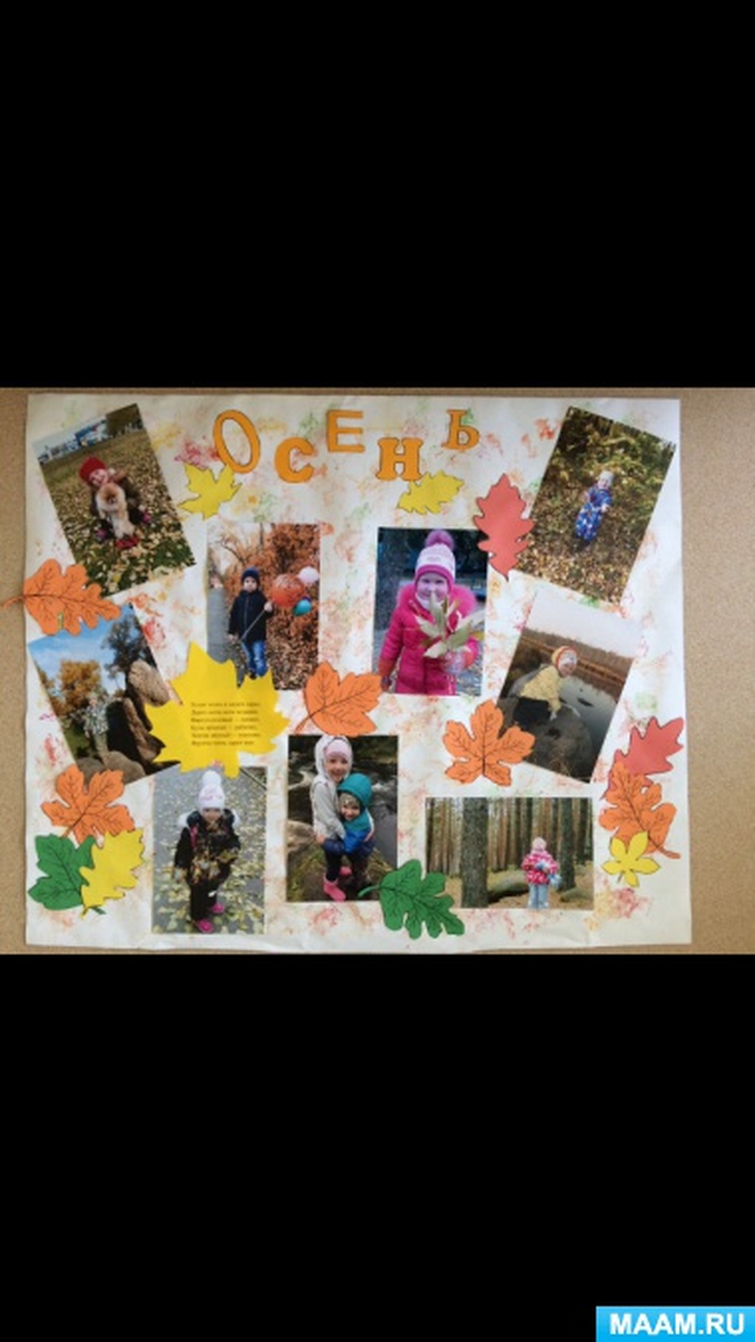 Коллективная работа по оформлению стенгазеты «Осень золотая» в младшей группе