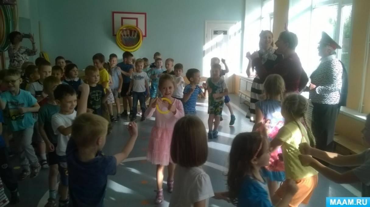 Музыкально-тематическое развлечение «Приключение на дороге» (для детей старшего и подготовительного к школе возраста)