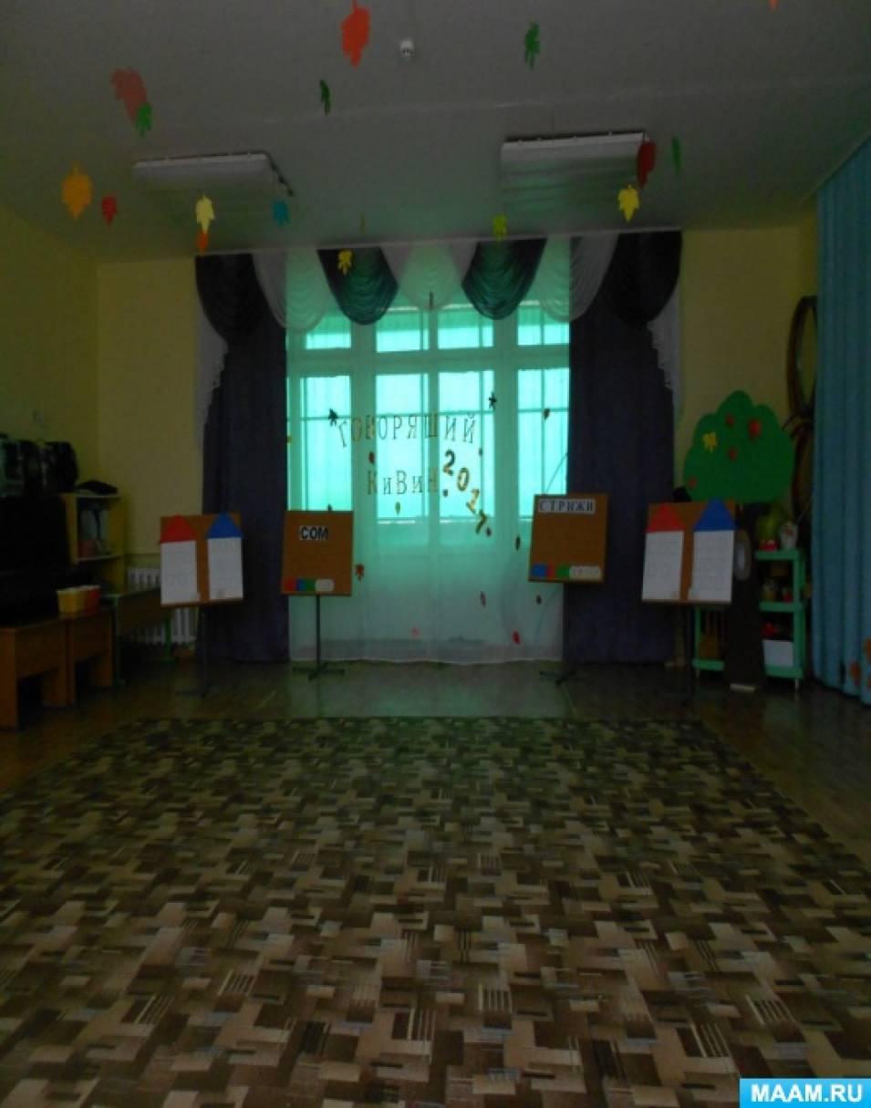 Логопедическое развлечение «Говорящий КиВиН» в подготовительной группе между командами детей и родителей