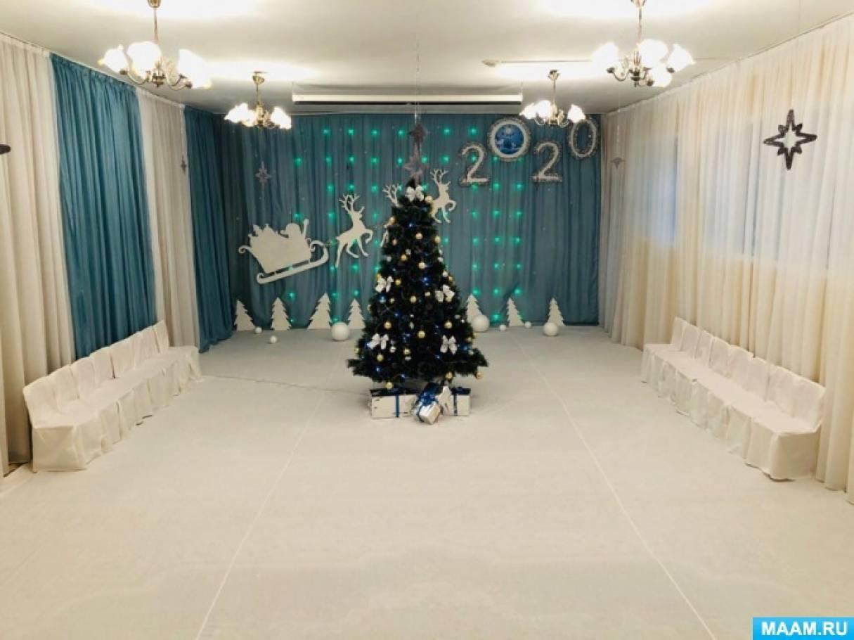 Оформление зала «Новогодняя сказка»