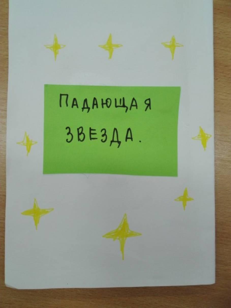 Книжка-малышка «Падающая звезда»