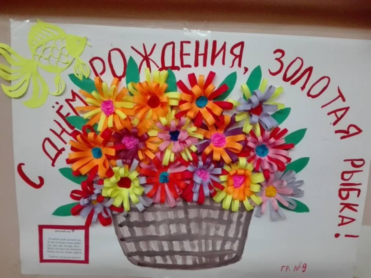 Золотой, открытки своими руками для юбилея детского сада