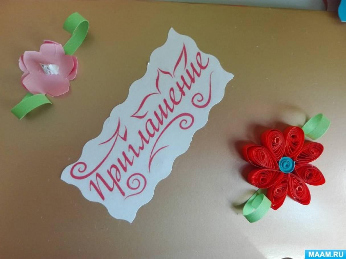 Мастер-класс «Приглашение на выпускной бал» для сотрудников детского сада