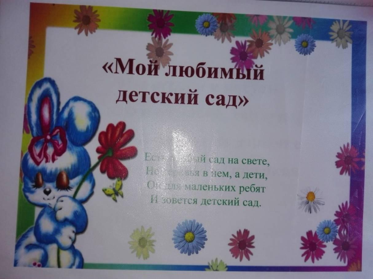 Сочинение детей и родителей Мой любимый детский сад  Сочинение детей и родителей Мой любимый детский сад