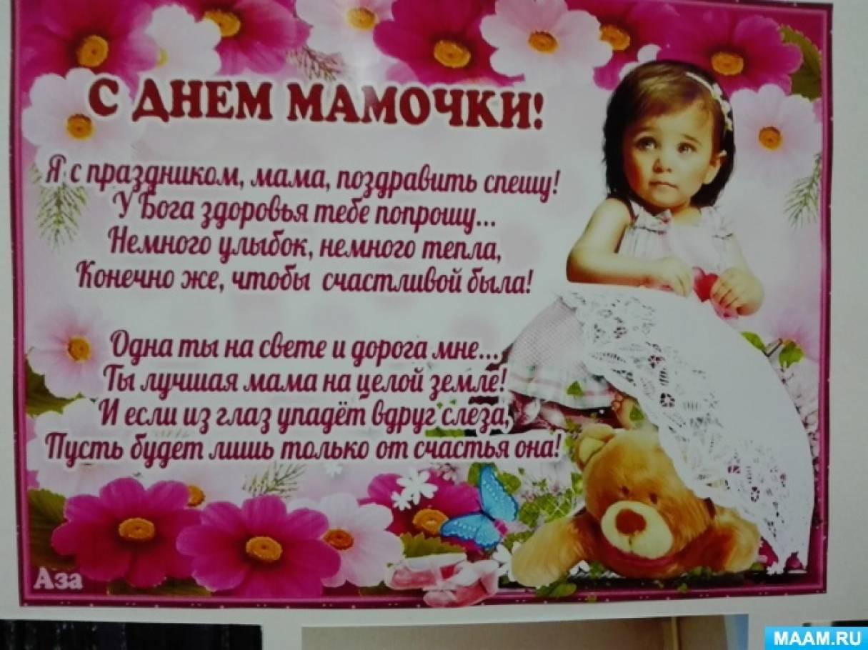 Поздравления с днем матери картинки для детского сада на стенд, квиллинг дню
