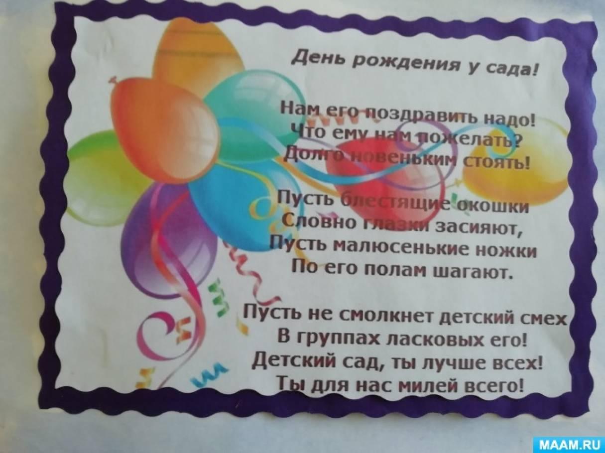 Поздравление на 45 лет детскому саду