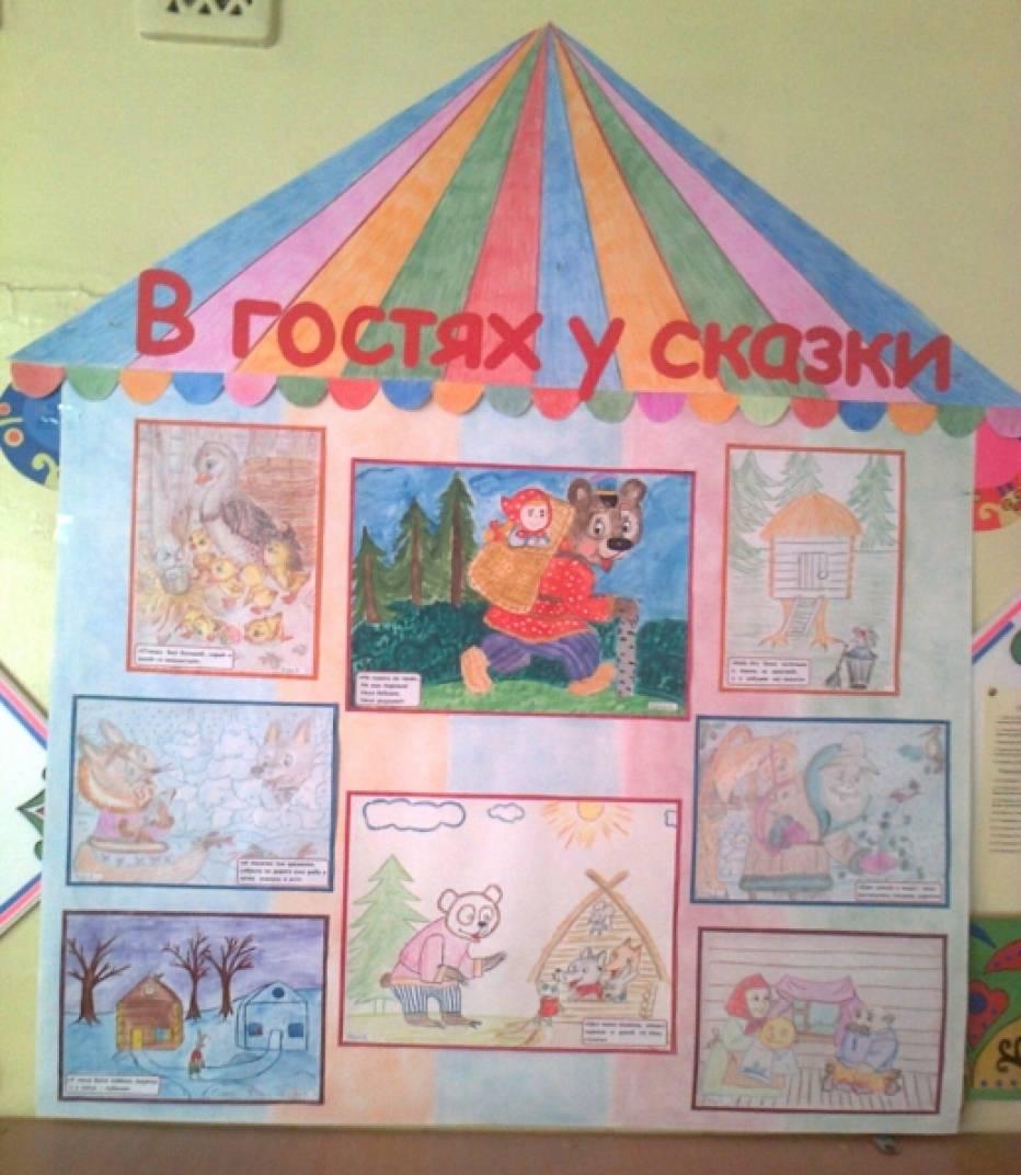 Выставка детских рисунков «В гостях у сказки»