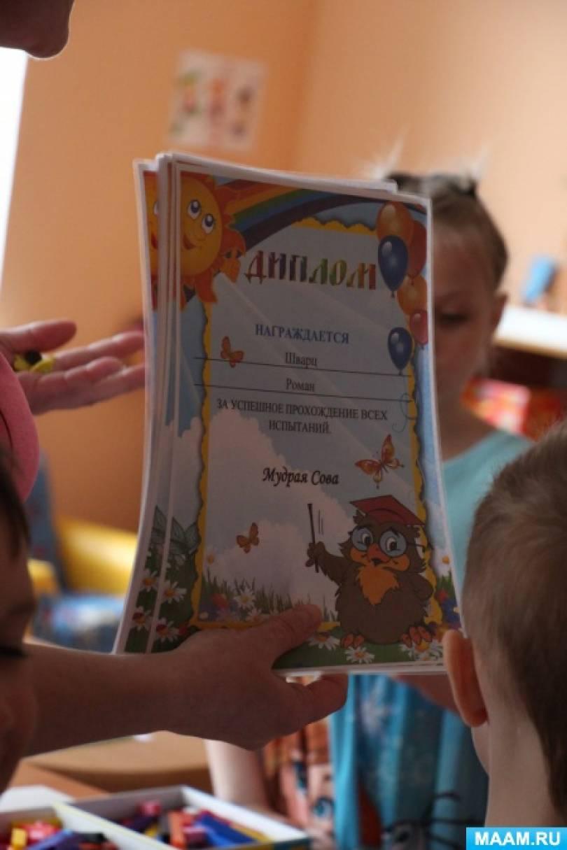 Конспект НОД по ФЭМП «В гостях у Мудрой Совы» для детей подготовительной группы