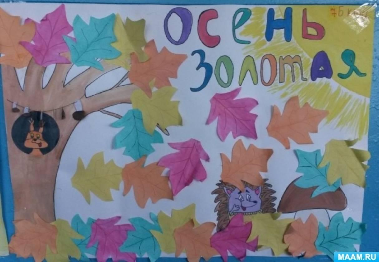 Рисунки к осеннему балу в школе