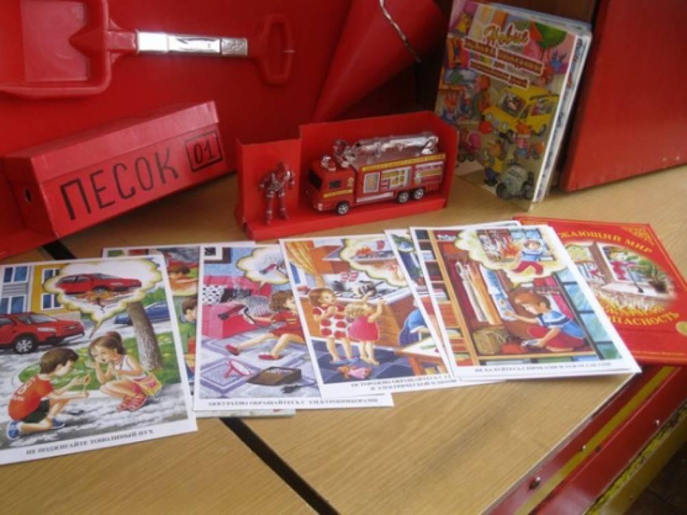 Детский сад картинки пожарная безопасность