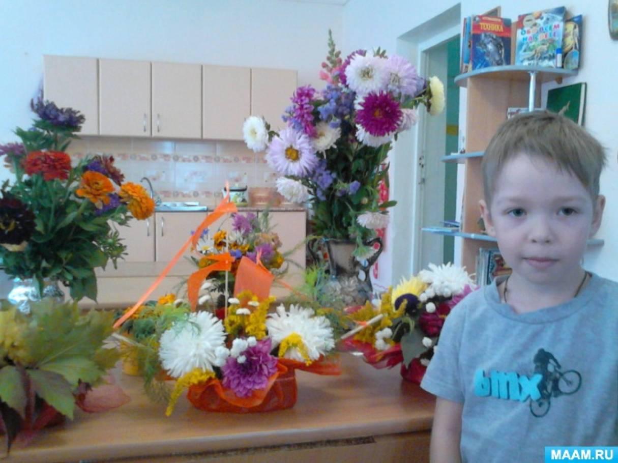 Базы, осенние букеты и композиции на тему цветик семицветик