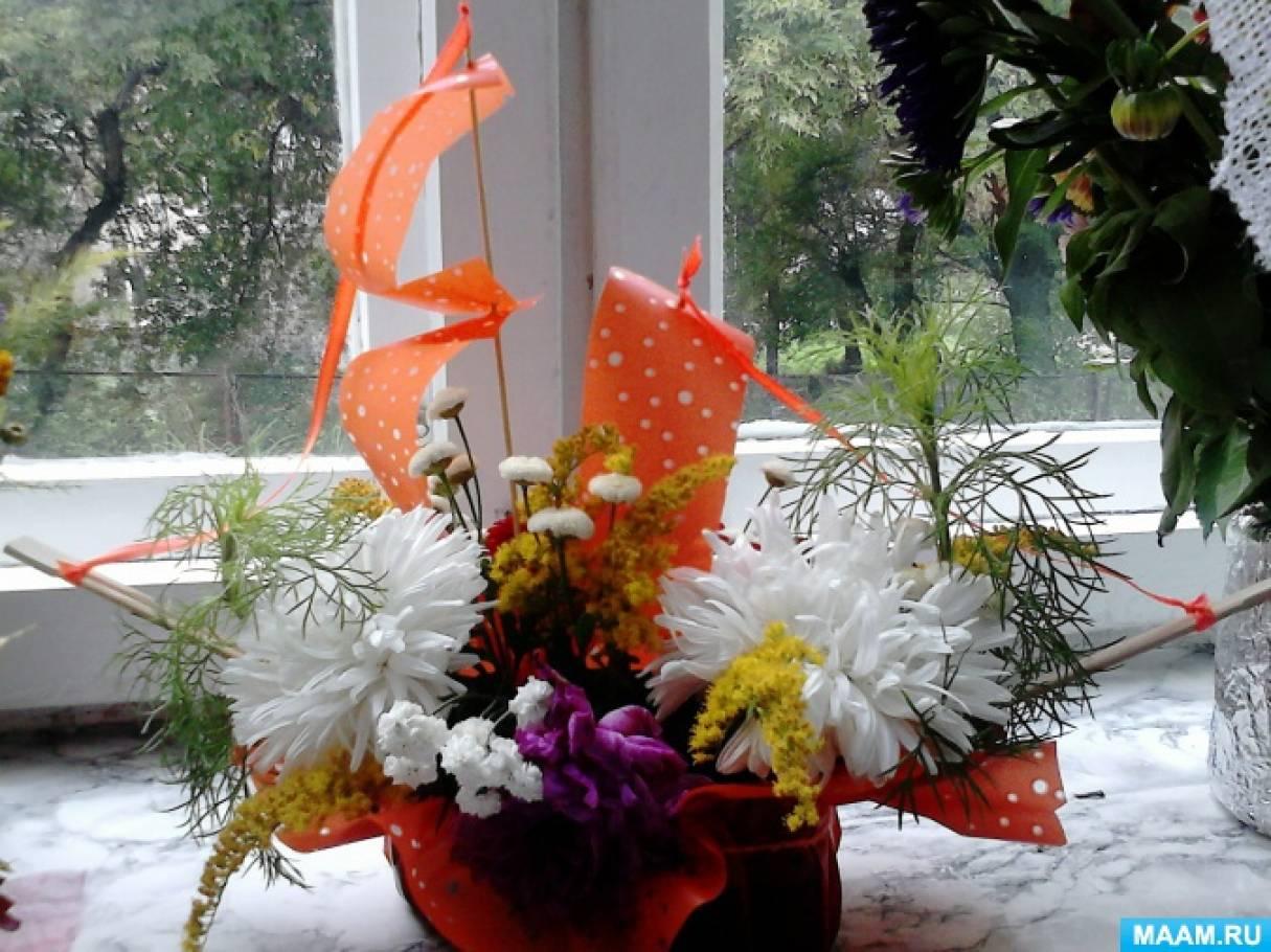 Осенние букеты и композиции на тему цветик семицветик, цветов купить