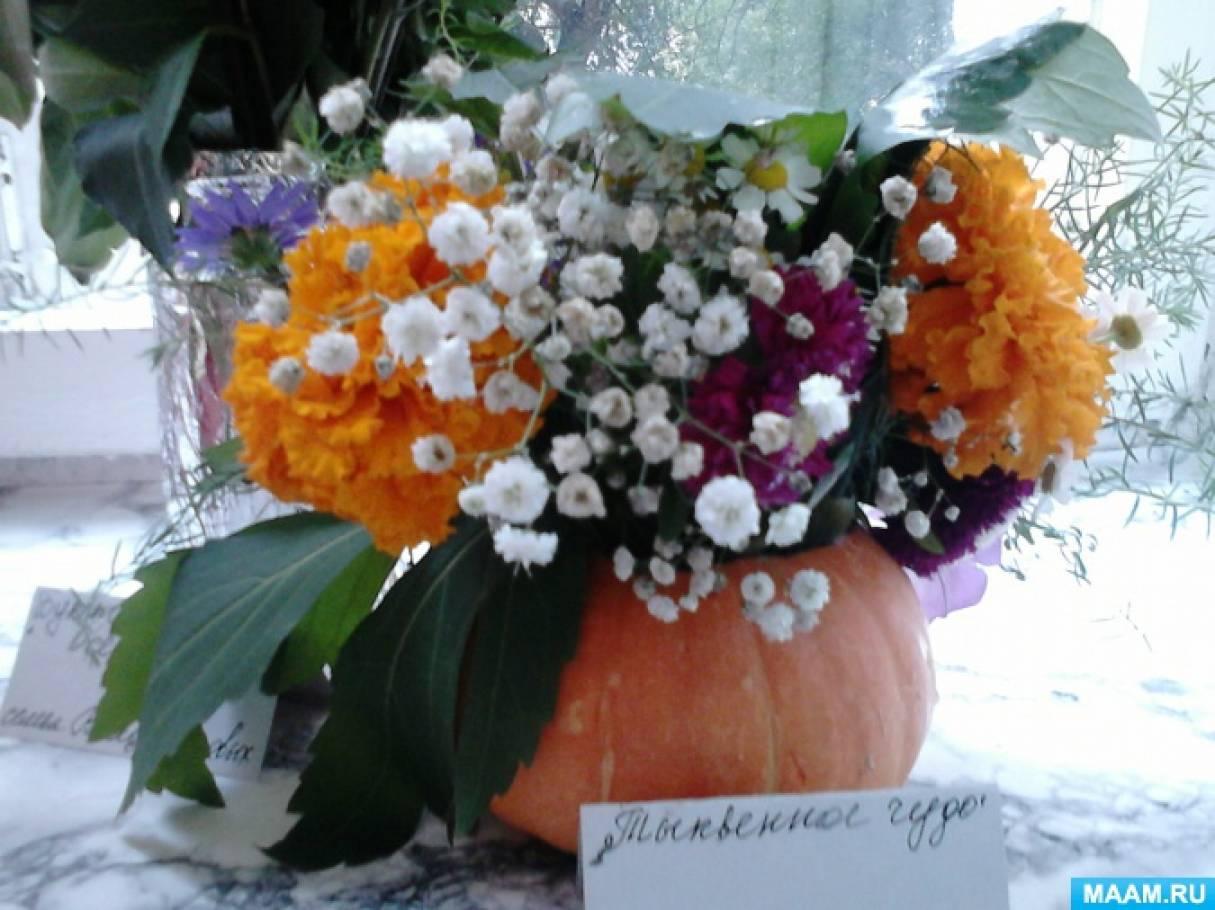 Букетов, осенние букеты и композиции на тему цветик семицветик