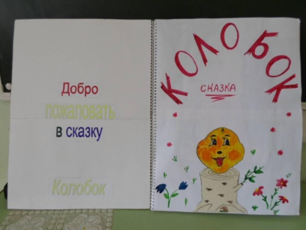 Создание книги своими руками фото 932