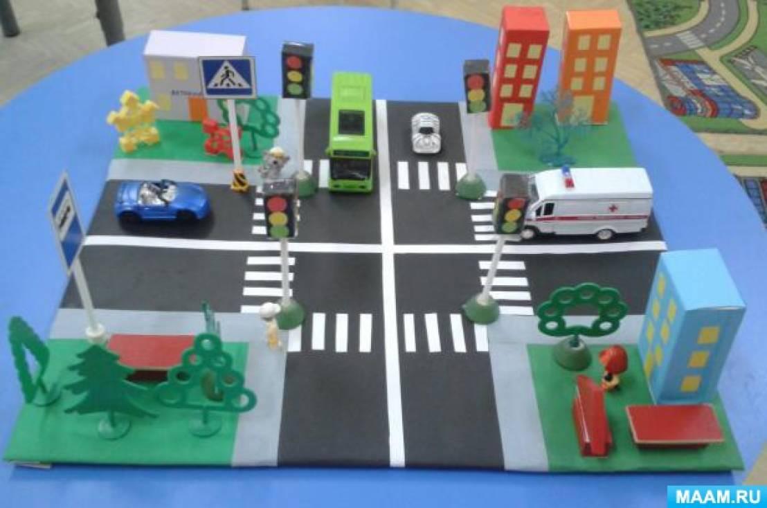 Мастер-класс «Макет по правилам дорожного движения» для детей младшего дошкольного возраста.
